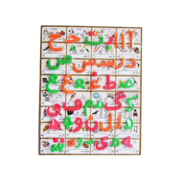 حروف الفبای فارسی 50 تکه