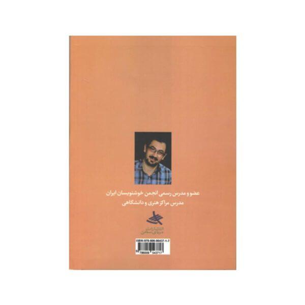 کتاب آموزش خط تحریری اثر کاظم گیتی نورد