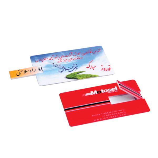 فلش مموری تبلیغاتی کارتی