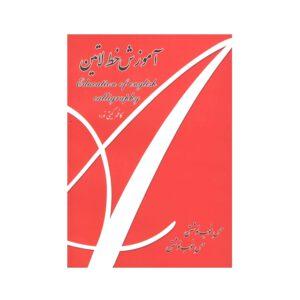 کتاب آموزش خط لاتین اثر کاظم گیتی نورد